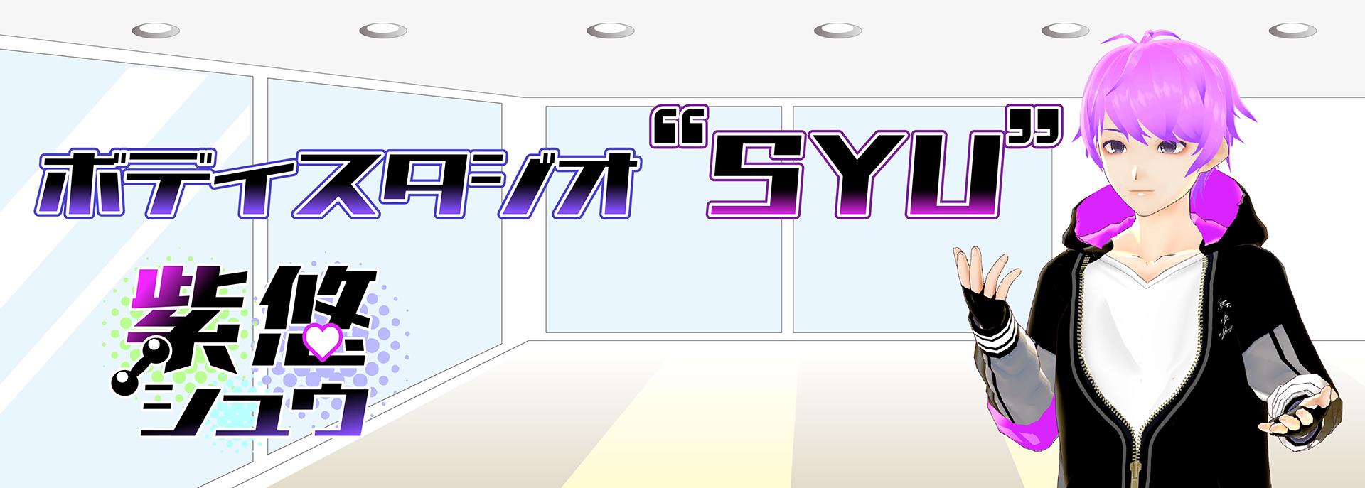 """ボディスタジオ""""SYU"""""""